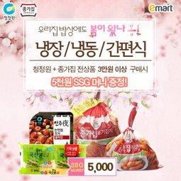 대상 전상품 5천원 SSG머니 3만원이상구매시 (냉장냉동모음)