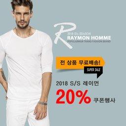 레이먼옴므 2018 S/S 트랜디 20% 쿠폰할인 전상품 무료배송