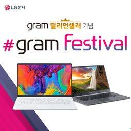 밀리언셀러 기념 #gram Festival