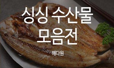 신선식품 BEST 인기상품 손질생선/건어물