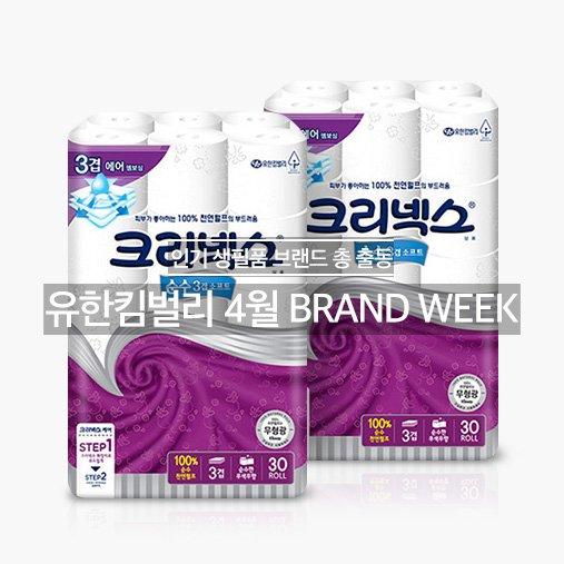 인기 생필품 브랜드 총 출동 유한킴벌리 4월 브랜드 위크