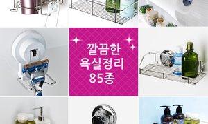 [강력흡착! 스파이더락] 입점기념 욕실&주방용품 최대 25%세일전