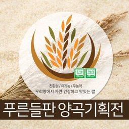 푸른들판양곡대전 친환경신선양곡 유기농/무농약