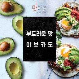 [맛다름] 신선함을 담다! 달콤한 제철과일 기획전