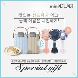 바삭한 샌드위치 +시원한 선풍기 special gift 챙겨가세요~!