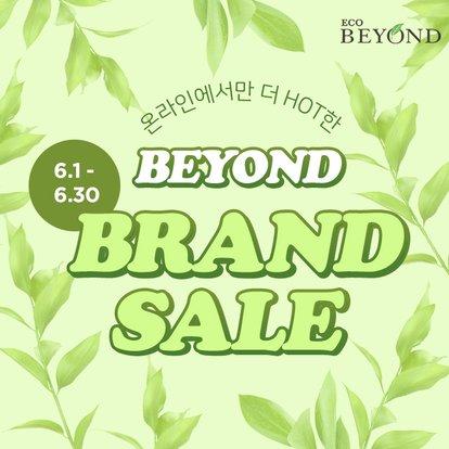 온라인에서만 더 HOT한 비욘드 BRAND SALE!