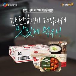 ♥제대로 먹자♥  햇반 / 비비고 /고메 상온 새로운 대용식♥