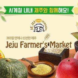 [e-제주푸드] 신선함이 가득한 제철 농산물 - Jeju Farmer's Market