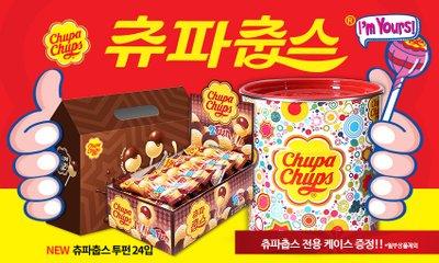 츄파춥스 모여라 달콤 츄파춥스 미니사이즈 화려한 투펀