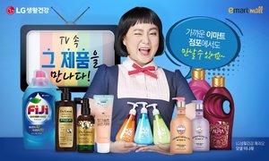 TV 속 그 제품을 만나다! LG생활건강 행사