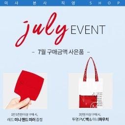 미샤가 드리는 풍성한 이벤트! 7월 EVENT