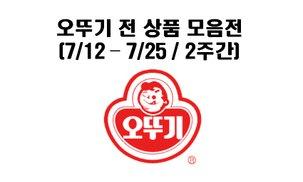 (7/12-7/25) 오뚜기 전상품모음전(3만원이상 구매시 5천원 SSG Money증정)