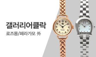 갤러리어클락  시계 선물대전