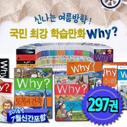 와이 학습만화 Why최대행사 297권 7월신간 상품권증정행사