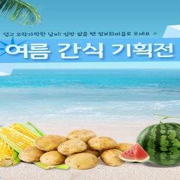 [정보화마을]더운 여름 이겨내는 여름 제철 기획전★