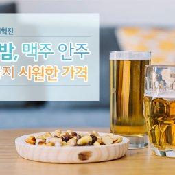 넛츠앤베리스 여름밤 맥주안주 마음까지 시원한 가격