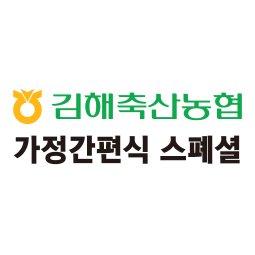 김해축협 가정간편식 100% 한우/한돈 원료육 사용!!