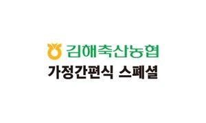 김해축협 HMR 가정간편식