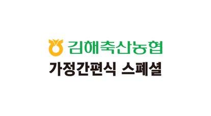 김해축협 가정간편식 스폐셜