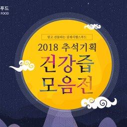 믿고 선물하는 김재식헬스푸드 2018 추석 기획 건강즙 모음