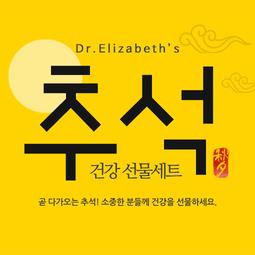 닥터엘리자베스 추석 가족건강 선물세트 세트기획전