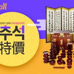 2018 추석 남원목기공예사 제수용품 모음전