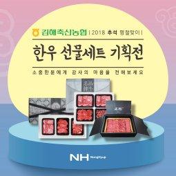 김해축협 추석 한우선물세트
