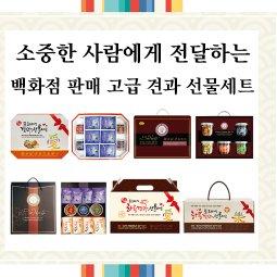 백화점 견과세트 한줌견과 모음전 고급선물포장박스