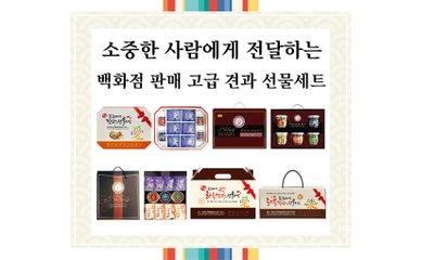 백화점 판매 한줌견과선물세트