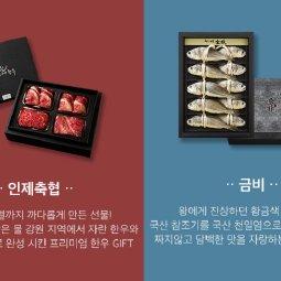 2018추석선물 프리미엄 한우 품격있는 굴비 브랜드 대전