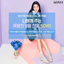 가을 신상 입고 ♥ 소보제화(SOVO) 전상품 무료배송