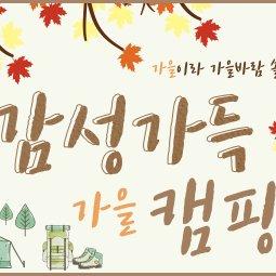 가을 감성 캠핑 로고스 감성캠핑 기획전