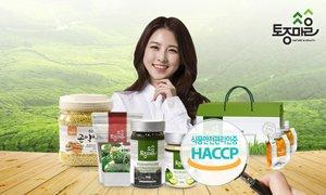 [토종마을] 식품안전관리인증을 획득한 믿을 수 있는 토종마을과 건강을 챙기세요!!