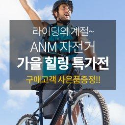 ANM 자전거 가을 힐링 기획전 가을시즌 자전거 특가! ~60%SALE