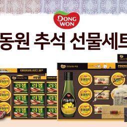 동원 본사 직배송 추석 선물세트 금액 구간 상품권 혜택