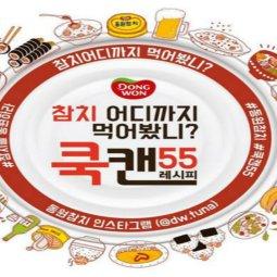 동원11월기획전 동원 전상품 3만원이상 구매시 SSG머니5천원증정