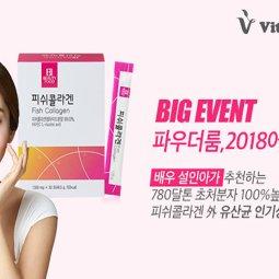 ★비타민하우스 BIG EVENT 2018파우더룸대상 피쉬콜라겐外