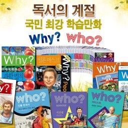와이 후 학습만화 Why WHO 최대행사 최신간 상품권증정행사