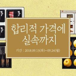 이번주 신문광고 합리적 가격에 실속까지 추석!