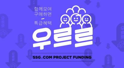 [0917~1231] SSG 프로젝트 펀딩: 우르르