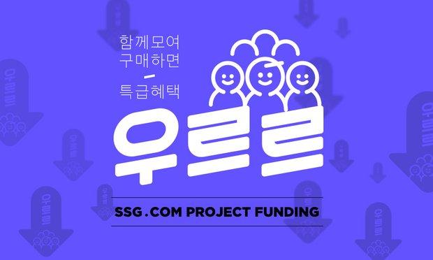 프로젝트 펀딩 우르르