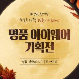[2018년 추석맞이] 명품 선글라스 명품 안경테 스페셜 기획전