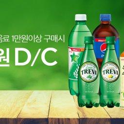롯데칠성음료 점포인기상품 1만원 이상 구매시 1천원 DC