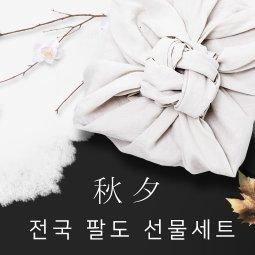 전국 지역별 명절 선물세트 고향의 맛 두손모아 그레잇