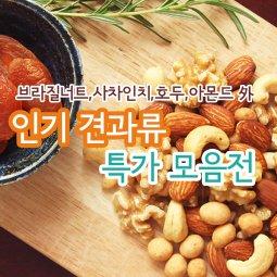 브라질너트,사차인치, 호두,아몬드 外 넛츠앤베리스 인기견과 모음전