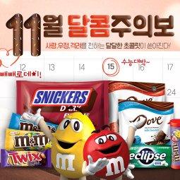 설렘 가득한 11월, 달콤 주의보 발령~♥ 마즈 초콜릿으로 달콤을 선물해요!