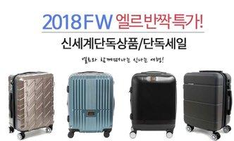 2018 FW 엘르 반짝 특가 여행가방특가