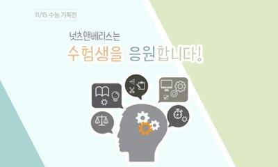 [넛츠앤베리스]수험생 추천견과류 간식모음