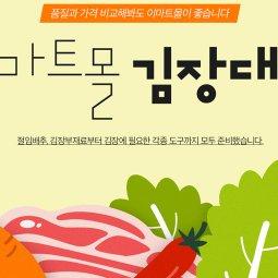 이마트몰 김장대전 품질과 가격 역시 이마트몰