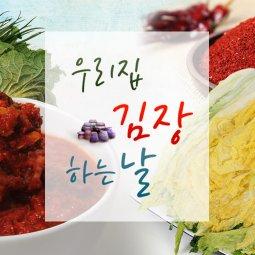 2018년 김장시즌 절임배추 김치양념 김장 채소 모음전